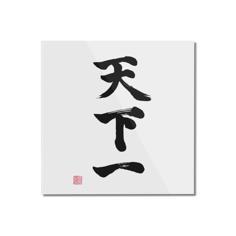 """Number 1 Under Heaven"" (Tenkaichi) Written in Japanese (Black) Home Mounted Acrylic Print by KansaiChick Japanese Kanji Shop"