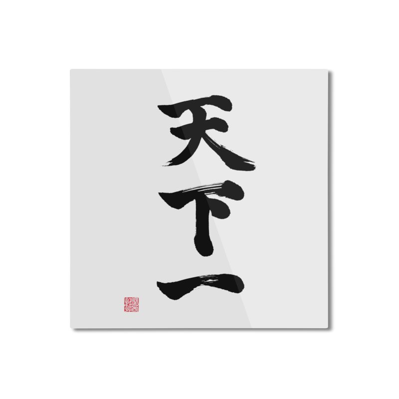 """Number 1 Under Heaven"" (Tenkaichi) Written in Japanese (Black) Home Mounted Aluminum Print by KansaiChick Japanese Kanji Shop"