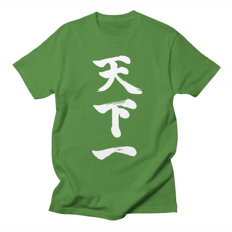 """Number 1 Under Heaven"" (Tenkaichi) Written in Japanese (White) Men's T-Shirt by KansaiChick Japanese Kanji Shop"
