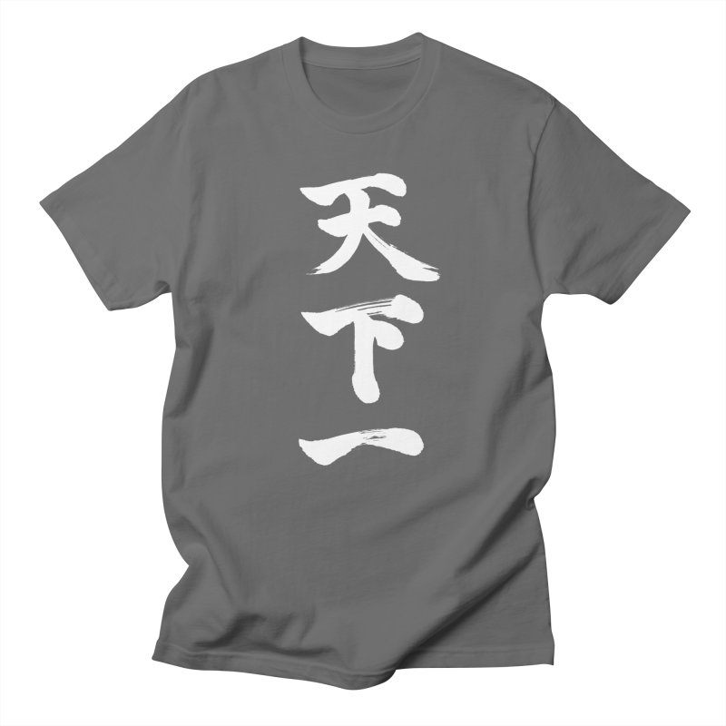 """Number 1 Under Heaven"" (Tenkaichi) Written in Japanese (White) Men's T-Shirt by KansaiChick Japanese Kanji Shop"