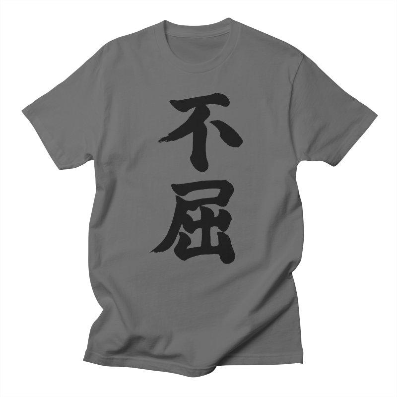 """Never give up"" (Fukutsu) Written in Japanese (Black) Men's T-Shirt by KansaiChick Japanese Kanji Shop"