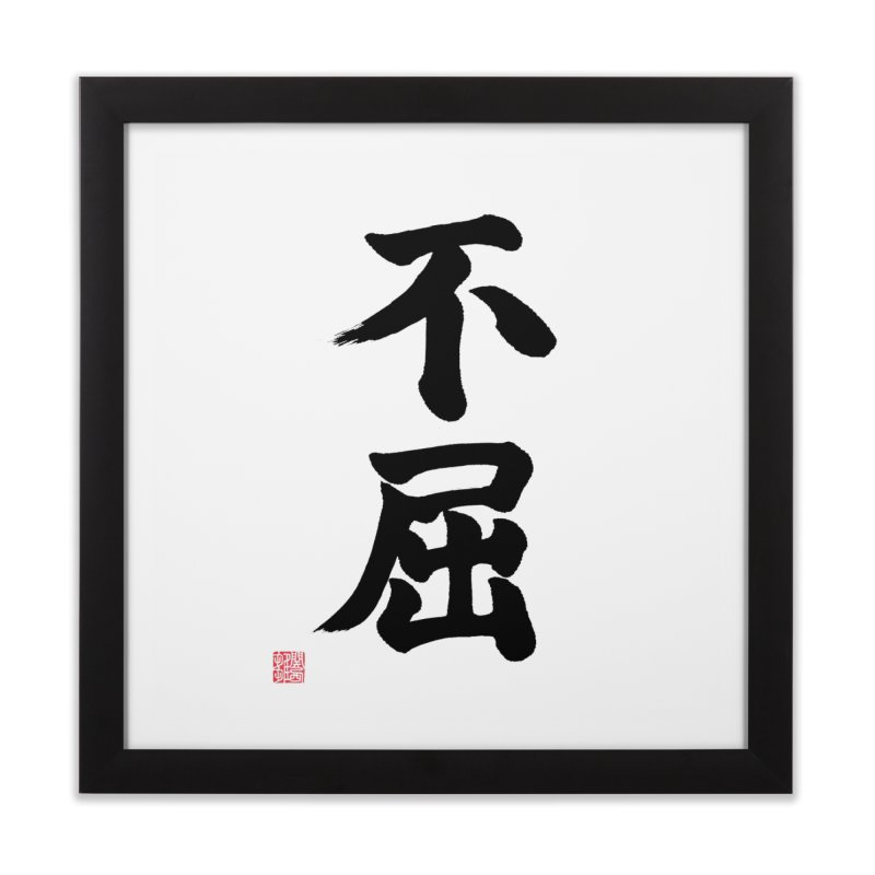 """Never give up"" (Fukutsu) Written in Japanese (Black) Home Framed Fine Art Print by KansaiChick Japanese Kanji Shop"