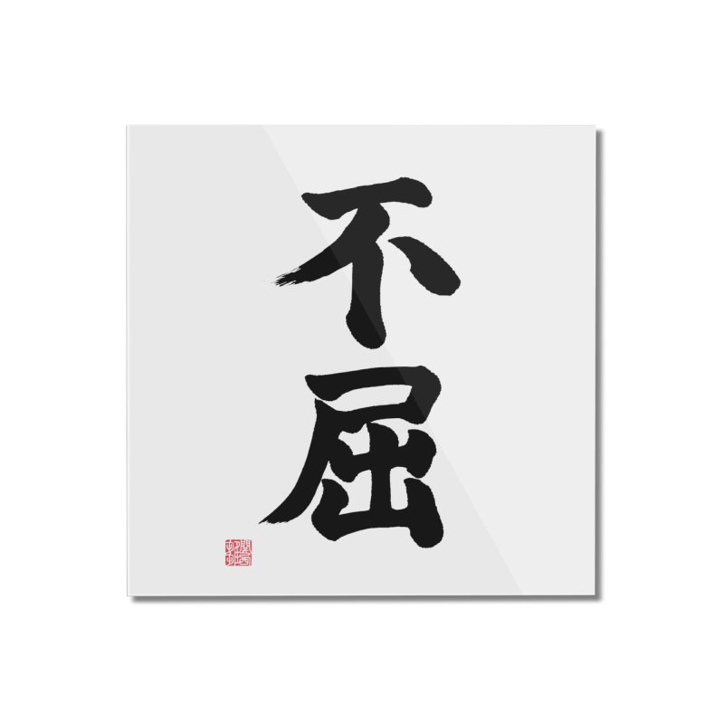 """Never give up"" (Fukutsu) Written in Japanese (Black) Home Mounted Acrylic Print by KansaiChick Japanese Kanji Shop"
