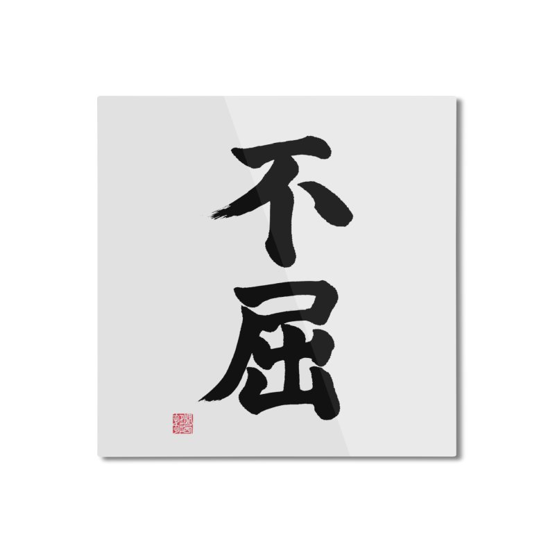 """Never give up"" (Fukutsu) Written in Japanese (Black) Home Mounted Aluminum Print by KansaiChick Japanese Kanji Shop"