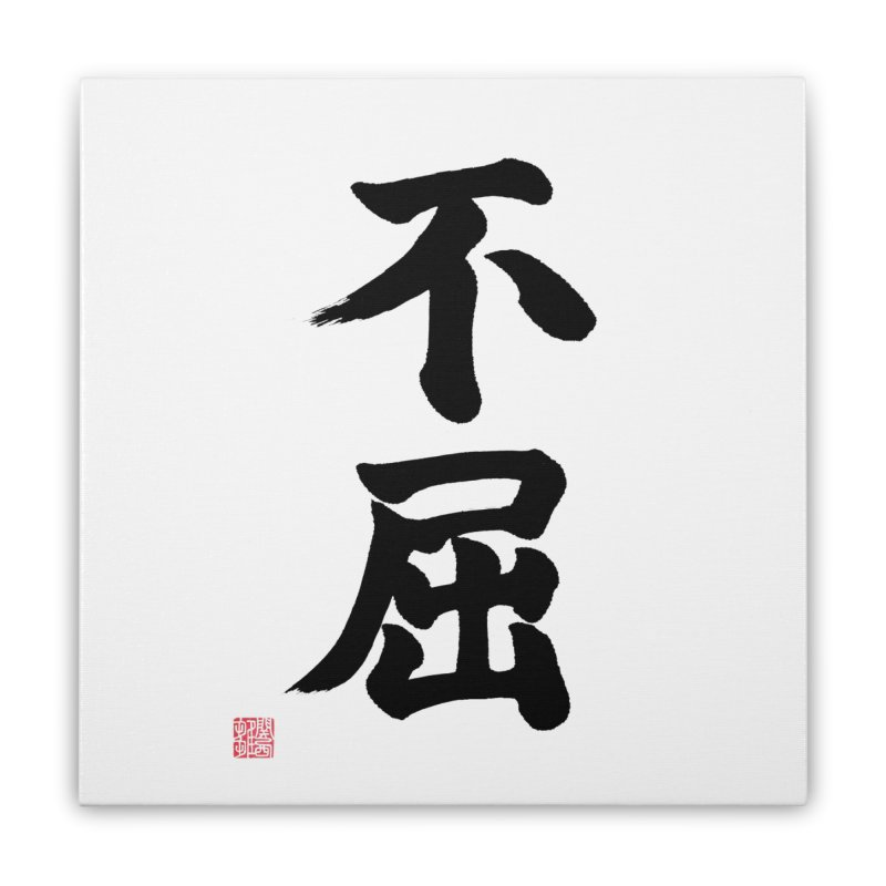 """Never give up"" (Fukutsu) Written in Japanese (Black) Home Stretched Canvas by KansaiChick Japanese Kanji Shop"