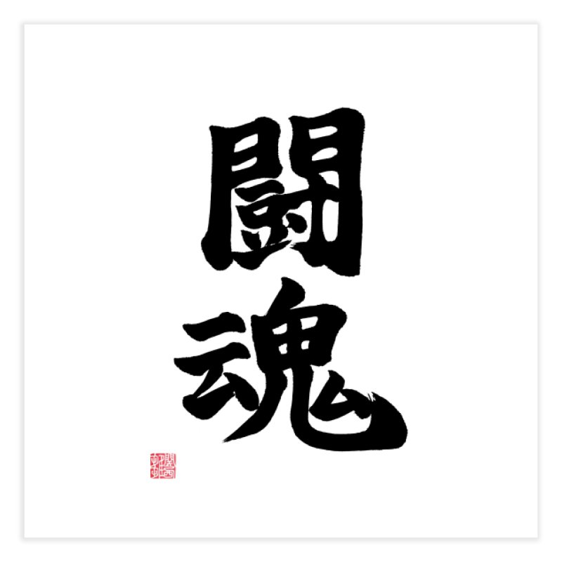 """Fighting Spirit!"" (Toukon) written in Japanese (Black) Home Fine Art Print by KansaiChick Japanese Kanji Shop"