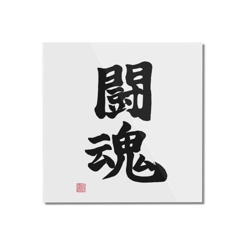 """Fighting Spirit!"" (Toukon) written in Japanese (Black) Home Mounted Acrylic Print by KansaiChick Japanese Kanji Shop"