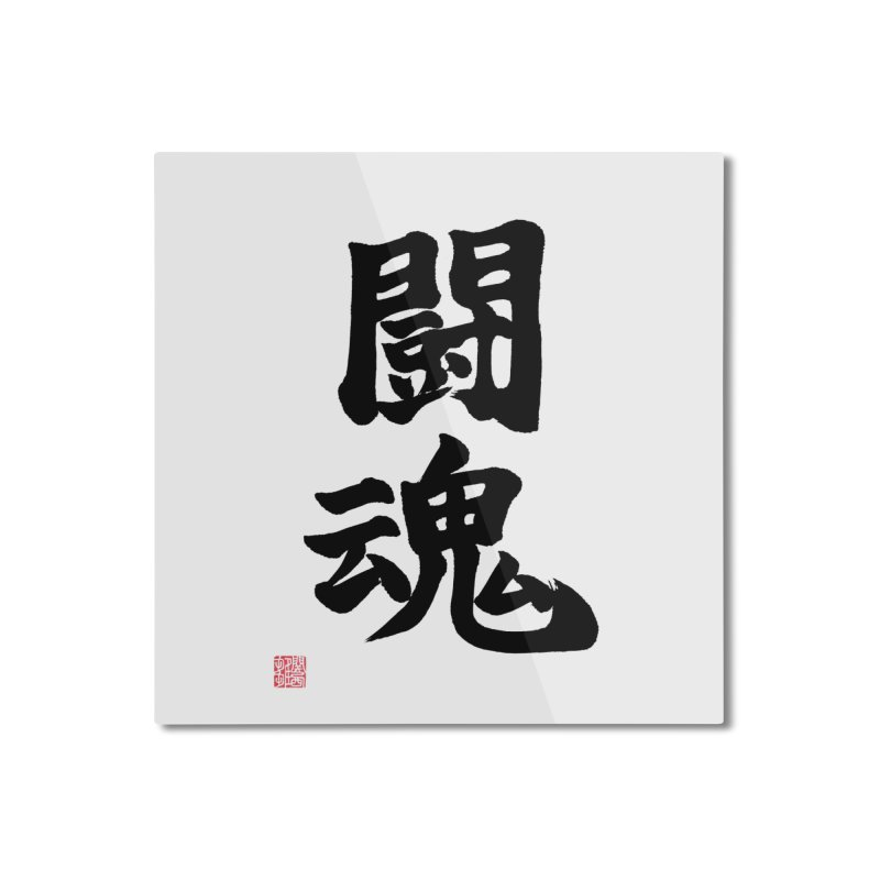 """Fighting Spirit!"" (Toukon) written in Japanese (Black) Home Mounted Aluminum Print by KansaiChick Japanese Kanji Shop"