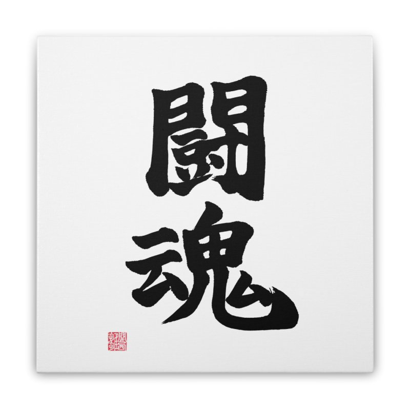 """Fighting Spirit!"" (Toukon) written in Japanese (Black) Home Stretched Canvas by KansaiChick Japanese Kanji Shop"