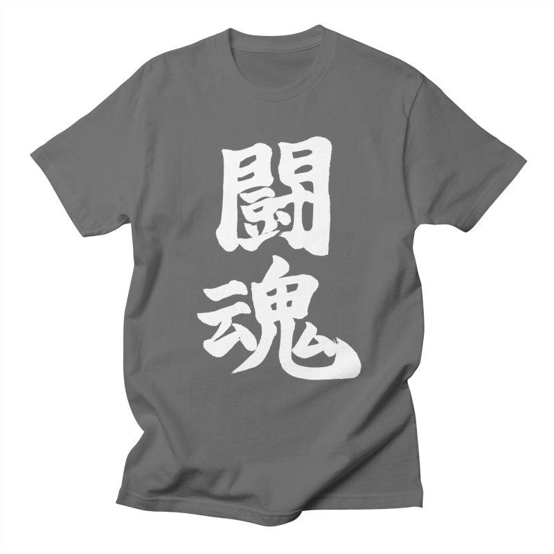 """Fighting Spirit!"" (Toukon) written in Japanese (White) Men's T-Shirt by KansaiChick Japanese Kanji Shop"