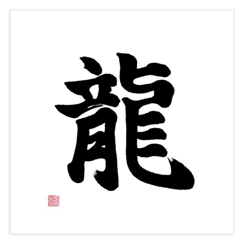 """Dragon"" (Ryuu) Written in Japanese (Black) Home Fine Art Print by KansaiChick Japanese Kanji Shop"