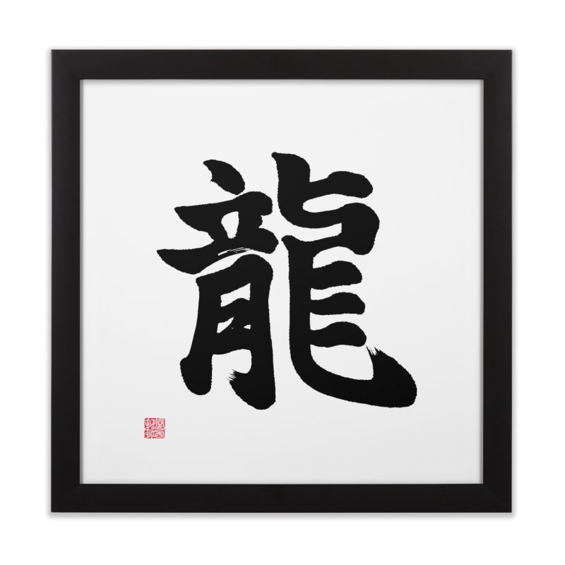 """Dragon"" (Ryuu) Written in Japanese (Black) Home Framed Fine Art Print by KansaiChick Japanese Kanji Shop"