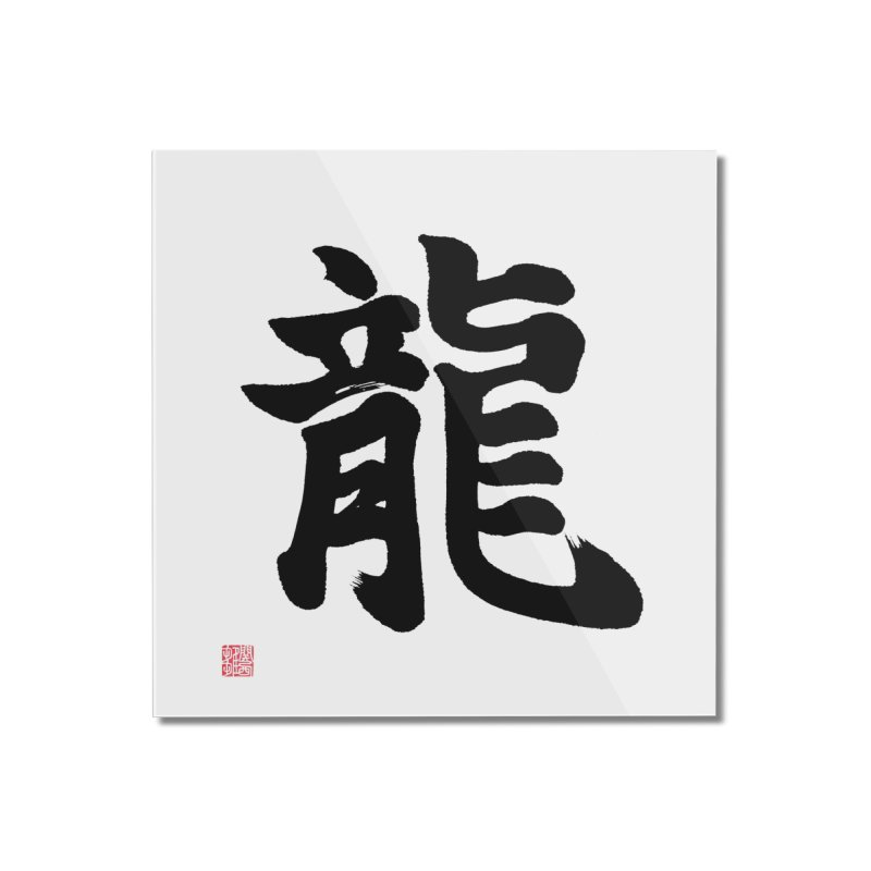 """Dragon"" (Ryuu) Written in Japanese (Black) Home Mounted Acrylic Print by KansaiChick Japanese Kanji Shop"
