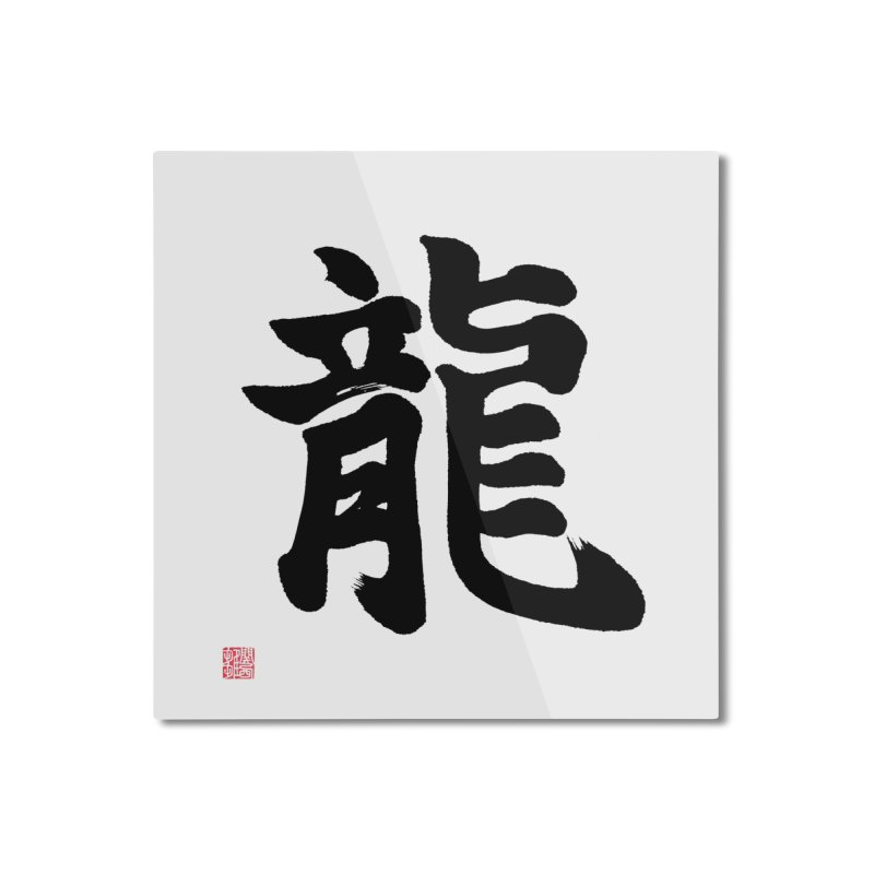 """Dragon"" (Ryuu) Written in Japanese (Black) Home Mounted Aluminum Print by KansaiChick Japanese Kanji Shop"