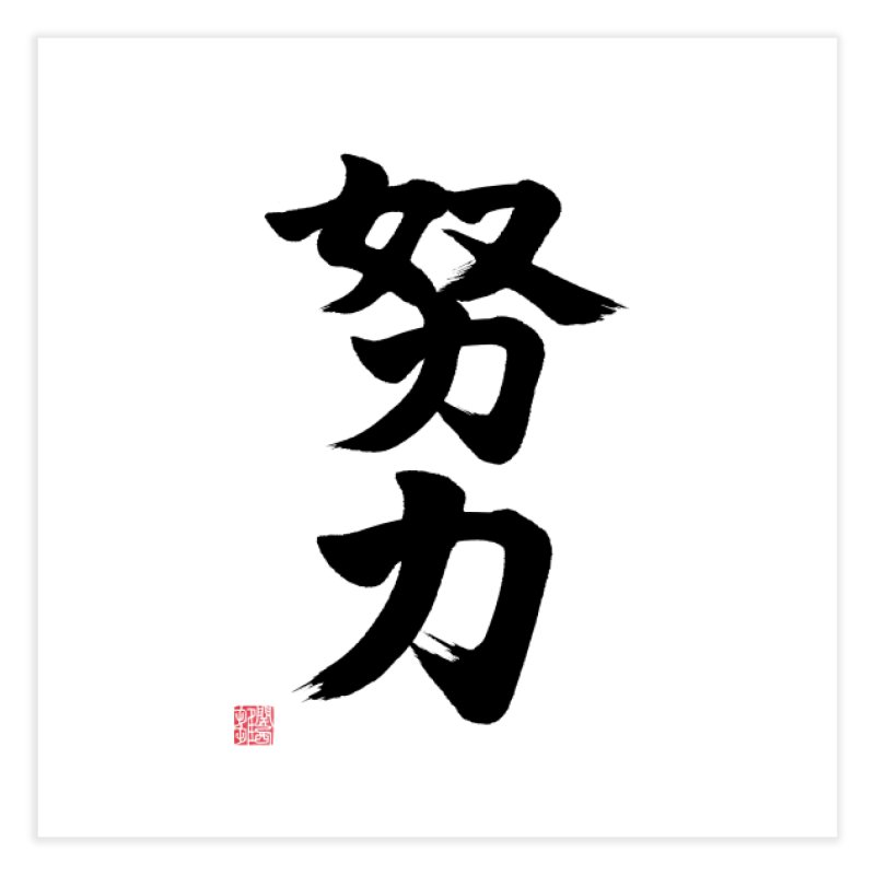 """Pushing Yourself"" (Doryoku) Written in Japanese (Black) Home Fine Art Print by KansaiChick Japanese Kanji Shop"