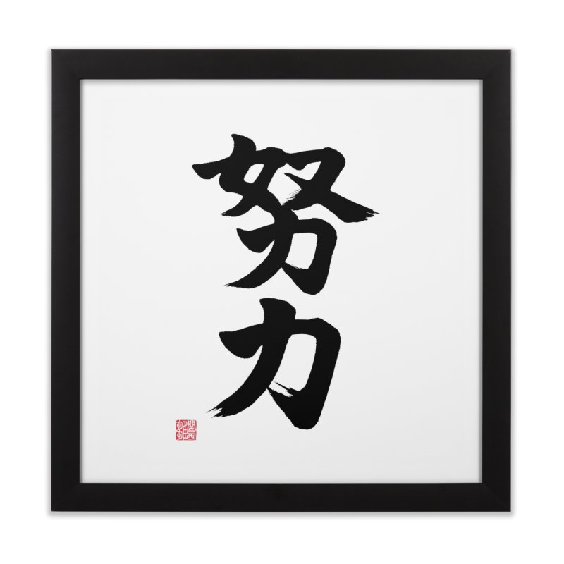 """Pushing Yourself"" (Doryoku) Written in Japanese (Black) Home Framed Fine Art Print by KansaiChick Japanese Kanji Shop"