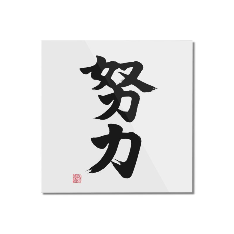 """Pushing Yourself"" (Doryoku) Written in Japanese (Black) Home Mounted Acrylic Print by KansaiChick Japanese Kanji Shop"