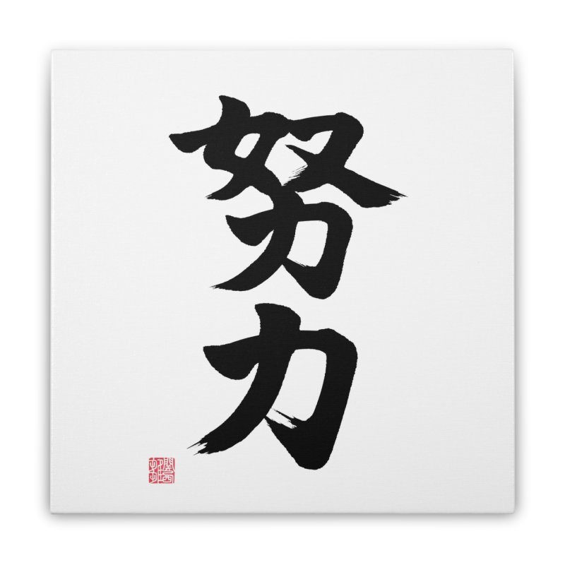 """Pushing Yourself"" (Doryoku) Written in Japanese (Black) Home Stretched Canvas by KansaiChick Japanese Kanji Shop"