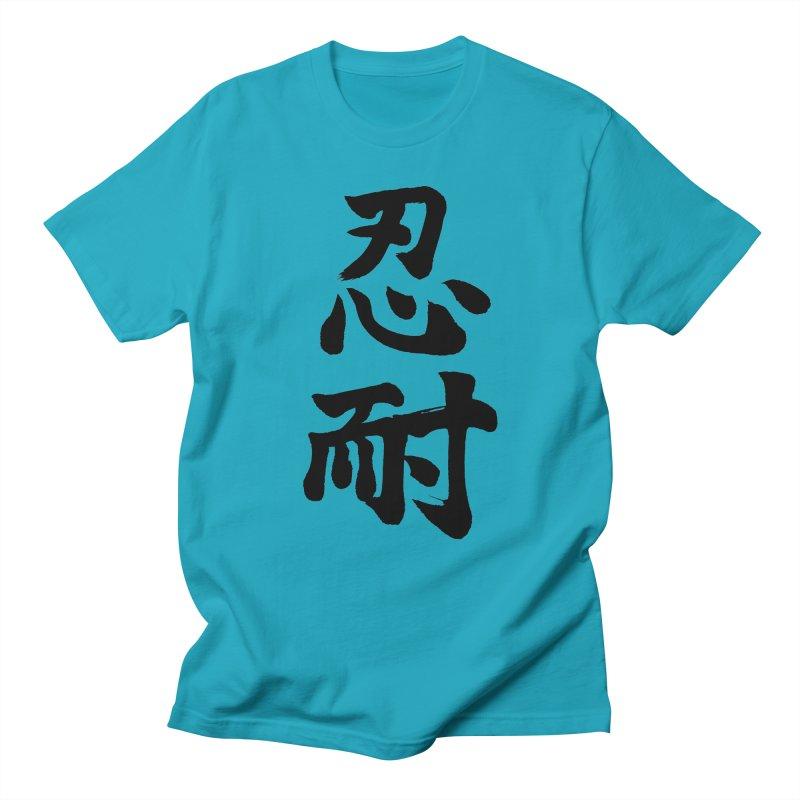 """Patience"" (Nintai) Written in Japanese (Black) Men's T-Shirt by KansaiChick Japanese Kanji Shop"