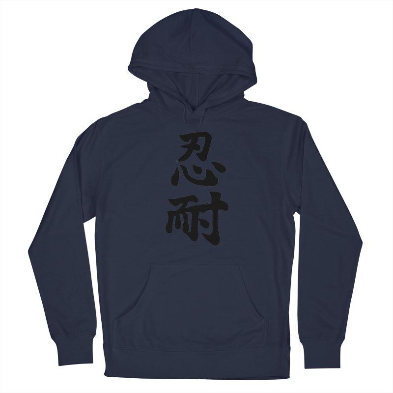 """Patience"" (Nintai) Written in Japanese (Black) Men's Pullover Hoody by KansaiChick Japanese Kanji Shop"