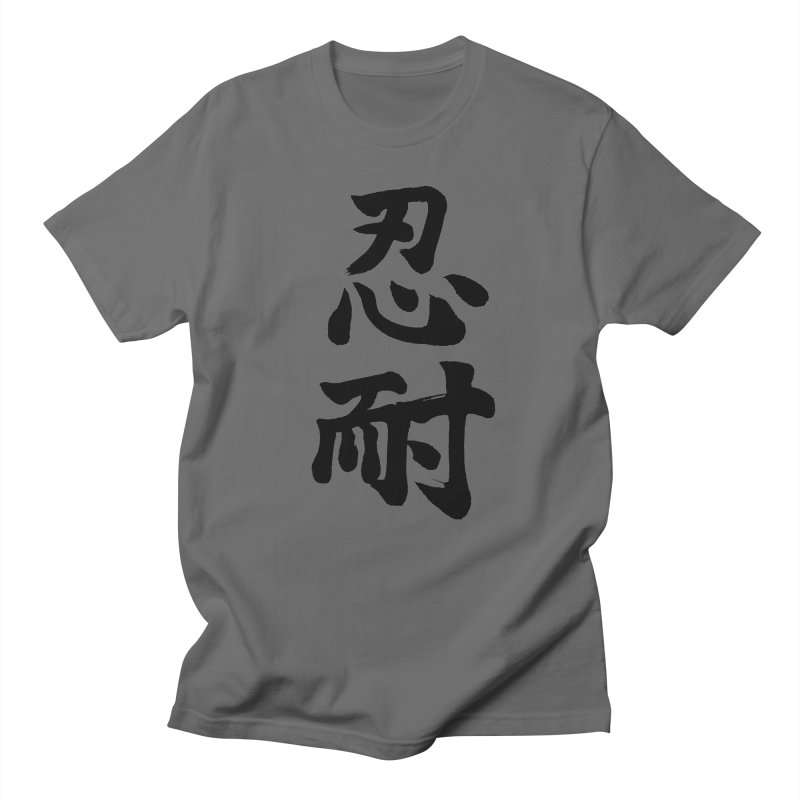 """Patience"" (Nintai) Written in Japanese (Black) Men's T-Shirt by KansaiChick Japanese Kanji Shop"