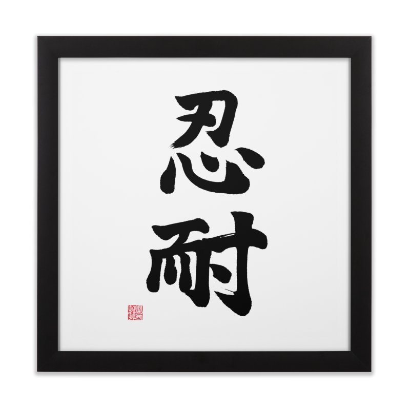 """Patience"" (Nintai) Written in Japanese (Black) Home Framed Fine Art Print by KansaiChick Japanese Kanji Shop"