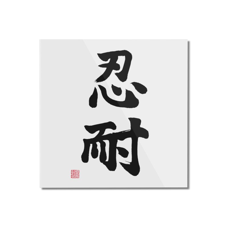 """Patience"" (Nintai) Written in Japanese (Black) Home Mounted Acrylic Print by KansaiChick Japanese Kanji Shop"