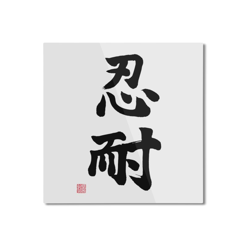 """Patience"" (Nintai) Written in Japanese (Black) Home Mounted Aluminum Print by KansaiChick Japanese Kanji Shop"