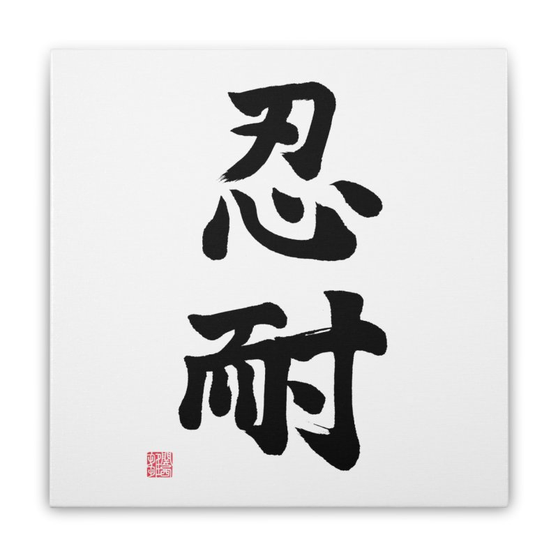 """Patience"" (Nintai) Written in Japanese (Black) Home Stretched Canvas by KansaiChick Japanese Kanji Shop"