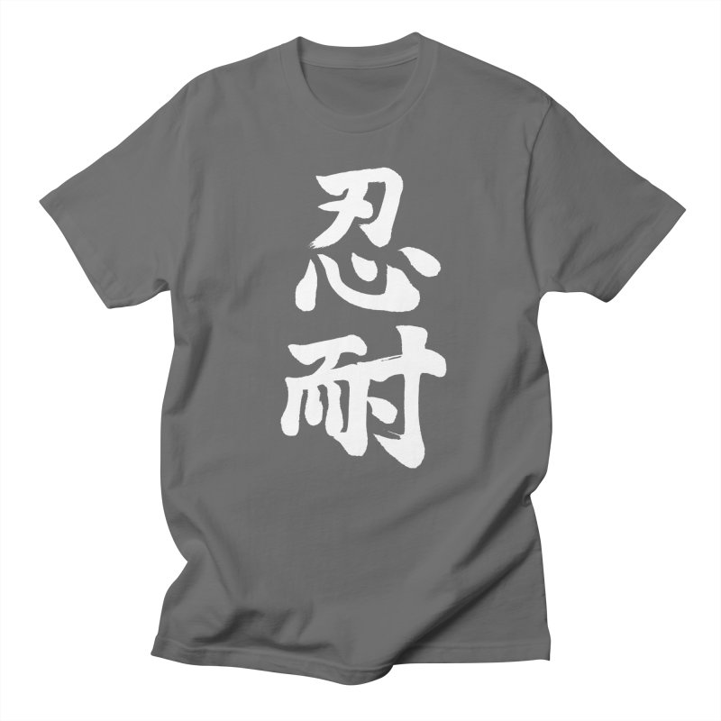 """Patience"" (Nintai) Written in Japanese (White) Men's T-Shirt by KansaiChick Japanese Kanji Shop"
