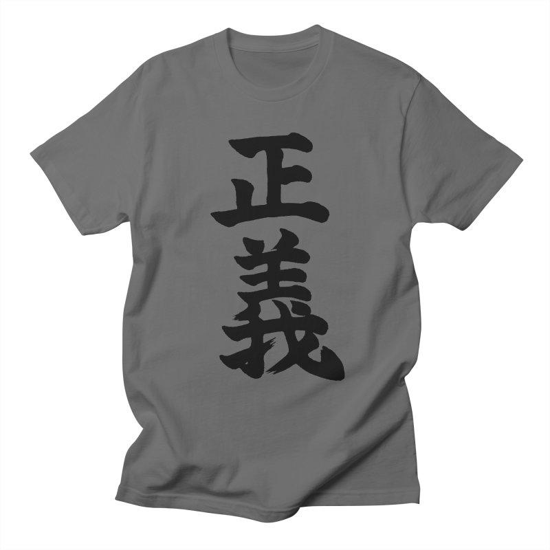 """Justice"" (Seigi) Written in Japanese (Black) Men's T-Shirt by KansaiChick Japanese Kanji Shop"