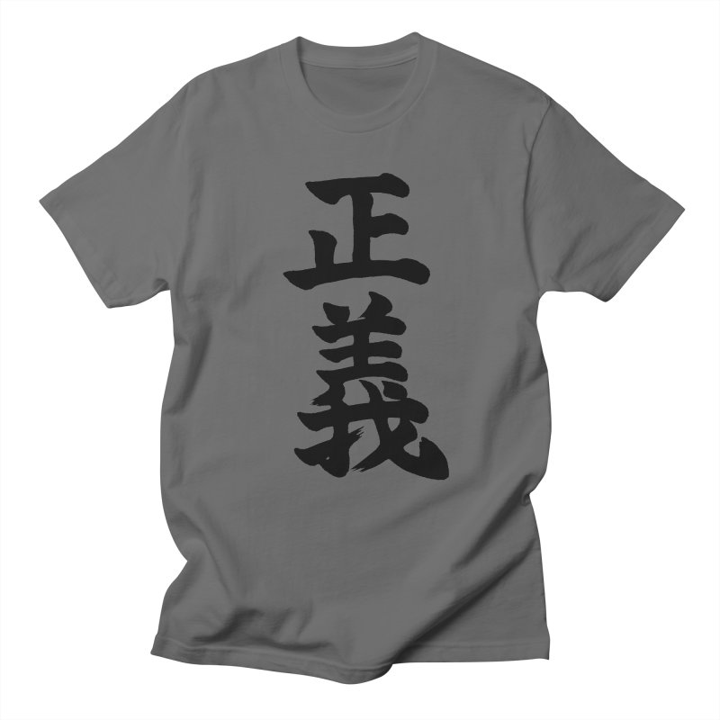 """Justice"" (Seigi) Written in Japanese (Black) Men's T-Shirt by KansaiChick Japanese Kanji Shop"