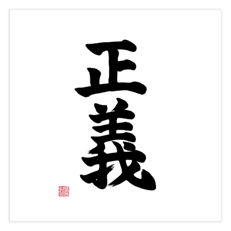 """Justice"" (Seigi) Written in Japanese (Black) Home Fine Art Print by KansaiChick Japanese Kanji Shop"