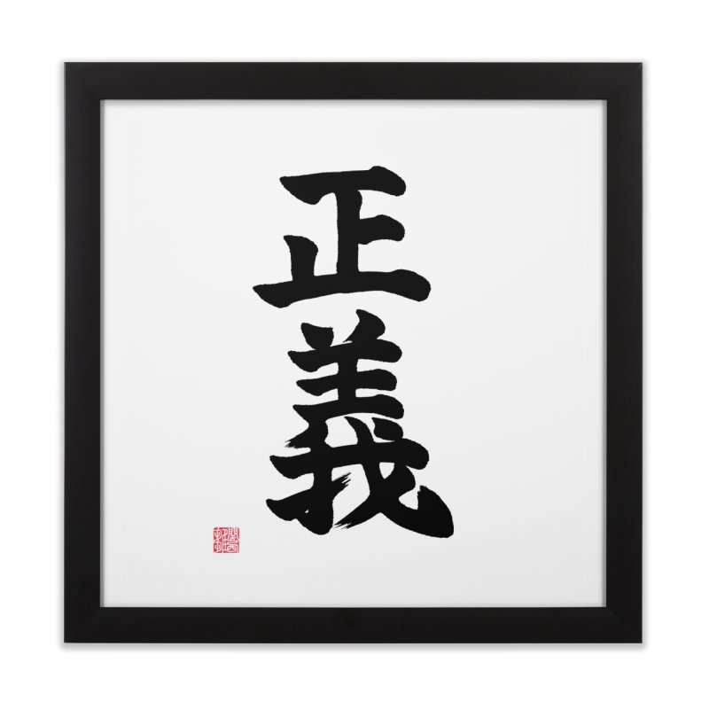 """Justice"" (Seigi) Written in Japanese (Black) Home Framed Fine Art Print by KansaiChick Japanese Kanji Shop"