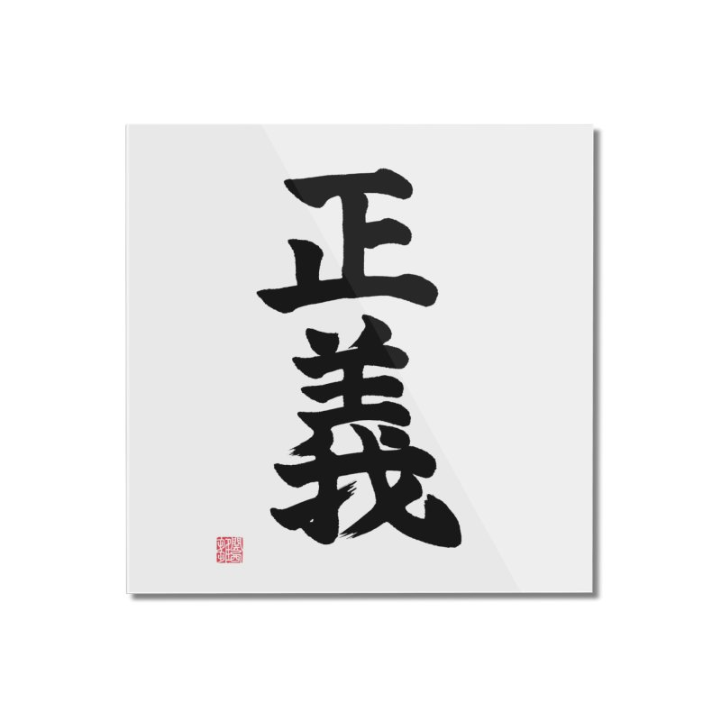 """Justice"" (Seigi) Written in Japanese (Black) Home Mounted Acrylic Print by KansaiChick Japanese Kanji Shop"
