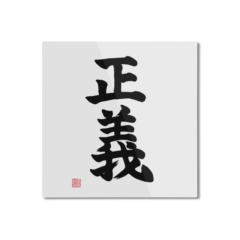 """Justice"" (Seigi) Written in Japanese (Black) Home Mounted Aluminum Print by KansaiChick Japanese Kanji Shop"