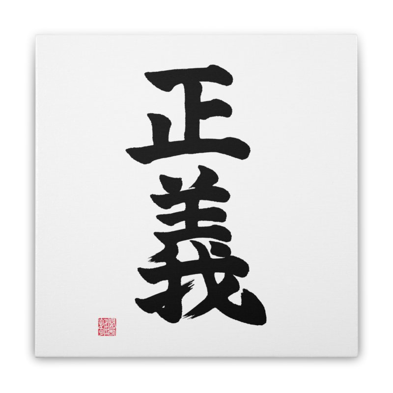 """Justice"" (Seigi) Written in Japanese (Black) Home Stretched Canvas by KansaiChick Japanese Kanji Shop"