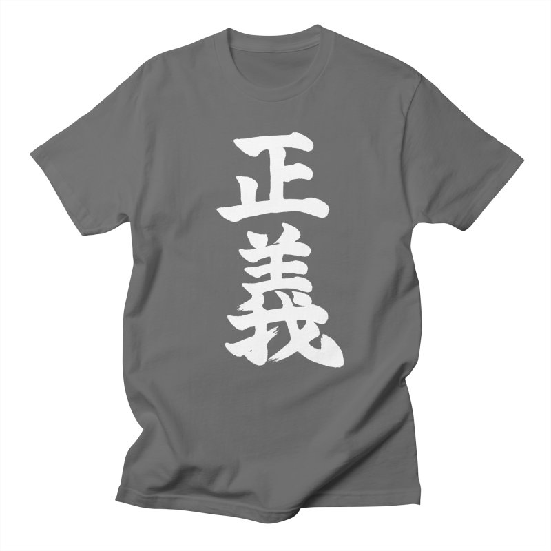 """Justice"" (Seigi) Written in Japanese (White) Men's T-Shirt by KansaiChick Japanese Kanji Shop"