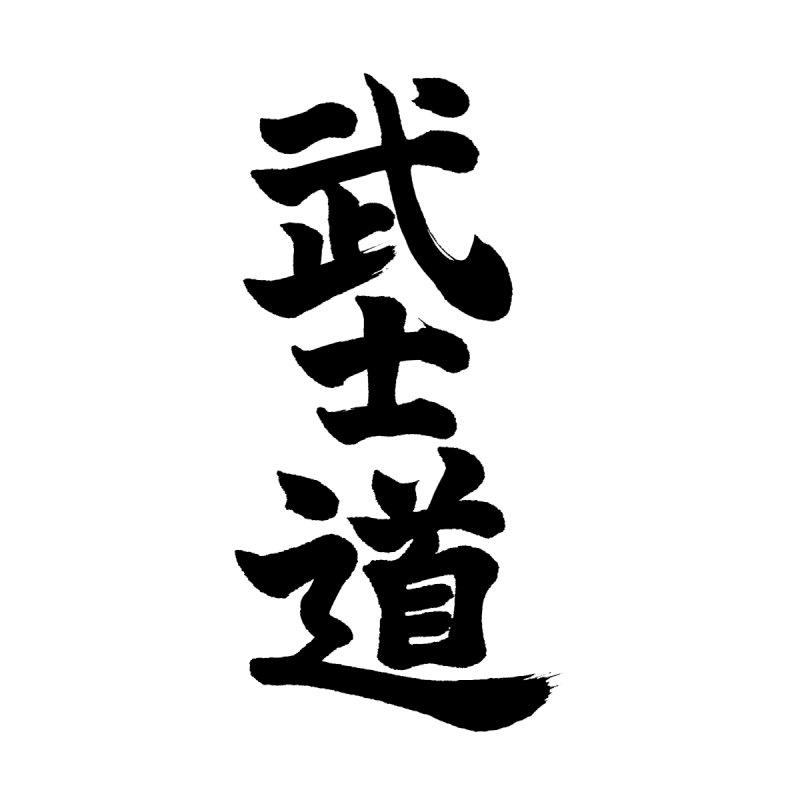 """Bushido"" Written in Japanese (Black)   by KansaiChick Japanese Kanji Shop"