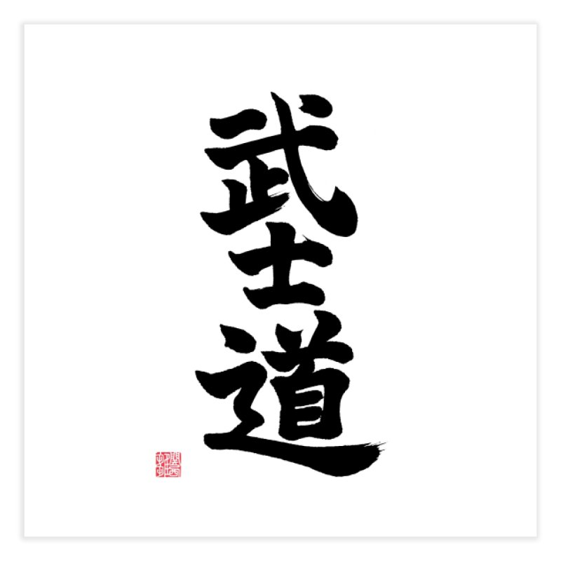 """Bushido"" Written in Japanese (Black) Home Fine Art Print by KansaiChick Japanese Kanji Shop"