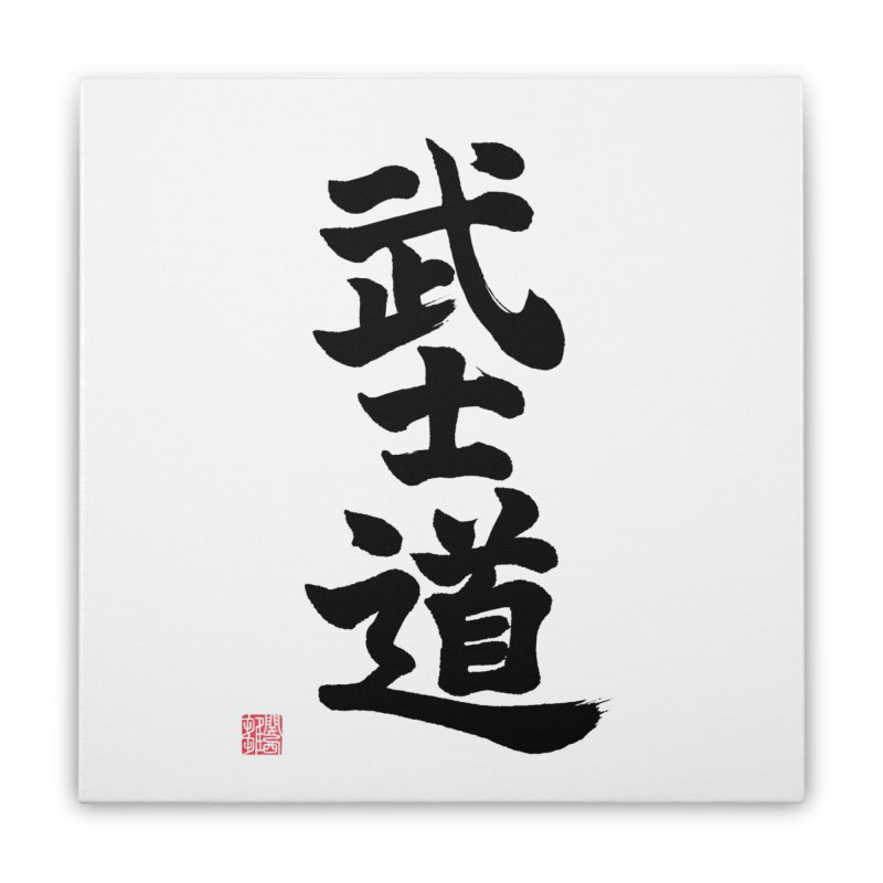 """Bushido"" Written in Japanese (Black) Home Stretched Canvas by KansaiChick Japanese Kanji Shop"