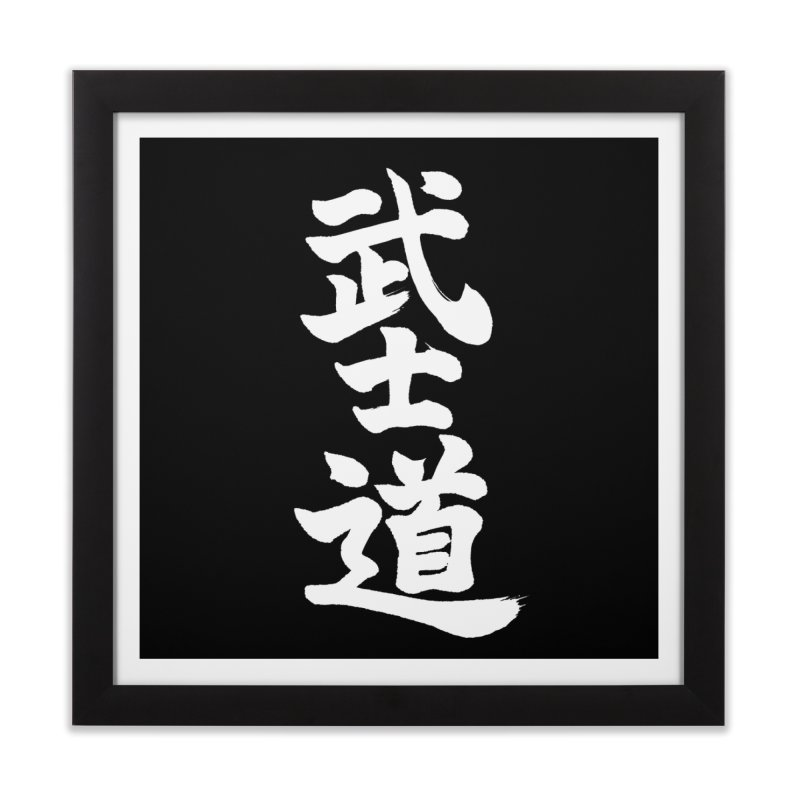 """Bushido"" Written in Japanese (White) Home Framed Fine Art Print by KansaiChick Japanese Kanji Shop"