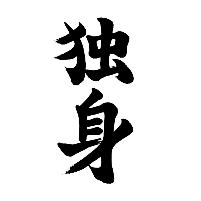 """Single"" (Doukushin) Written in Japanese (Black kanji)   by KansaiChick Japanese Kanji Shop"