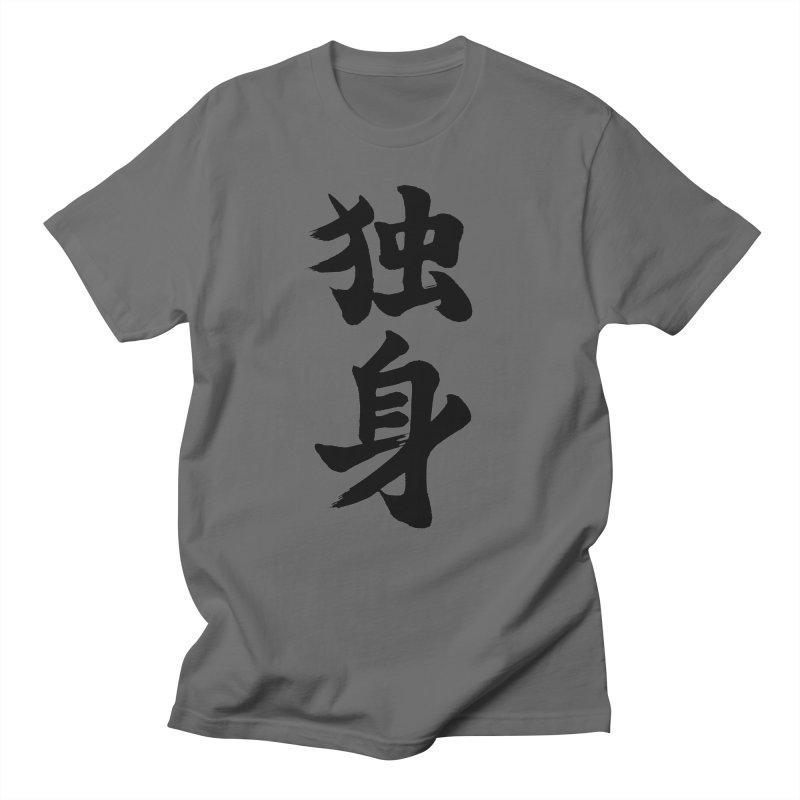 """Single"" (Doukushin) Written in Japanese (Black kanji) Men's T-Shirt by KansaiChick Japanese Kanji Shop"