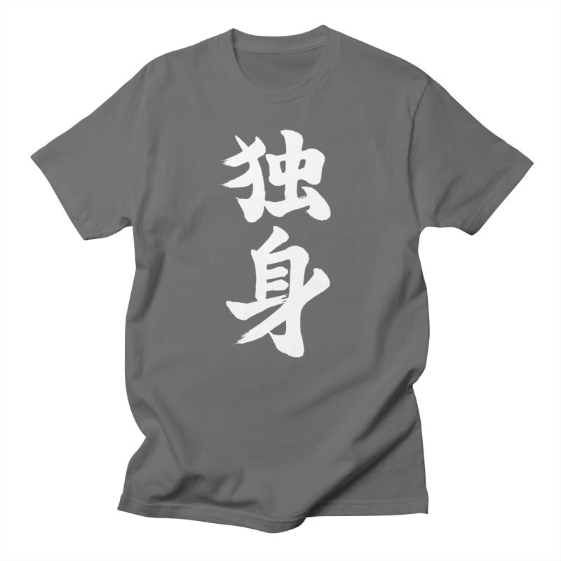 """Single"" (Dokushin) Written in Japanese (White Kanji) Men's T-Shirt by KansaiChick Japanese Kanji Shop"