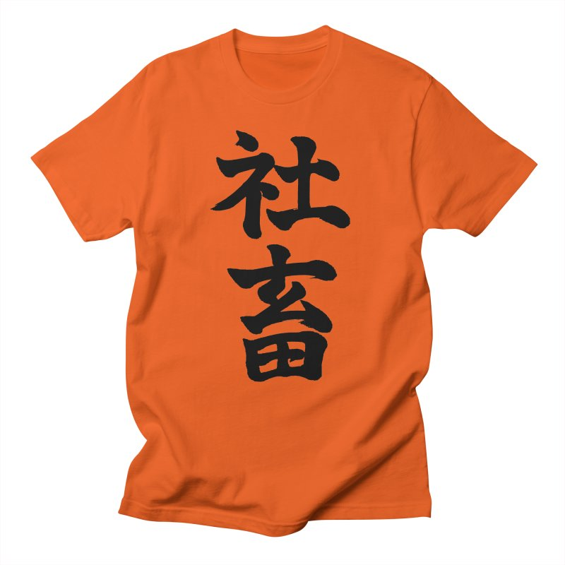 """Company Slave"" (shachiku) Written in Japanese (Black Kanji) Men's T-Shirt by KansaiChick Japanese Kanji Shop"