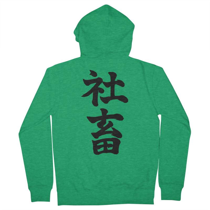 """Company Slave"" (shachiku) Written in Japanese (Black Kanji) Men's Zip-Up Hoody by KansaiChick Japanese Kanji Shop"