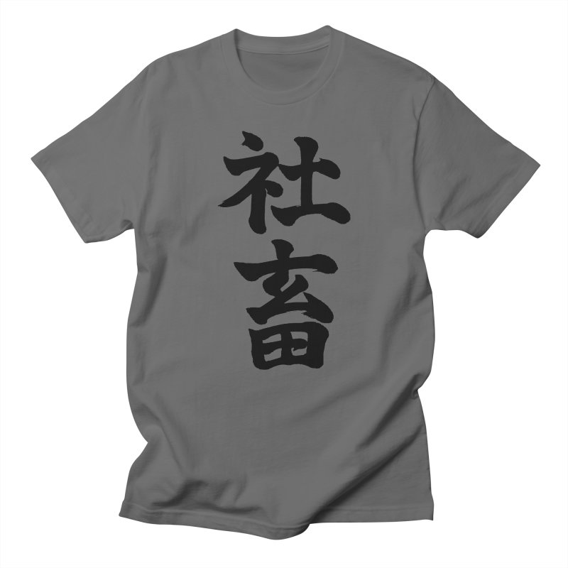 """Company Slave"" (shachiku) Written in Japanese (Black Kanji) Men's T-Shirt by KansaiChick Japanese Kanji Shop"