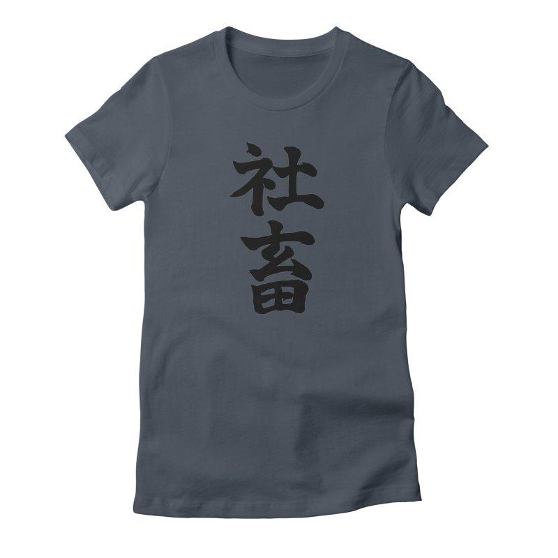 """Company Slave"" (shachiku) Written in Japanese (Black Kanji) Women's T-Shirt by KansaiChick Japanese Kanji Shop"
