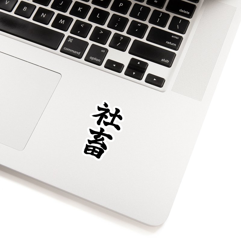 """Company Slave"" (shachiku) Written in Japanese (Black Kanji) Accessories Sticker by KansaiChick Japanese Kanji Shop"
